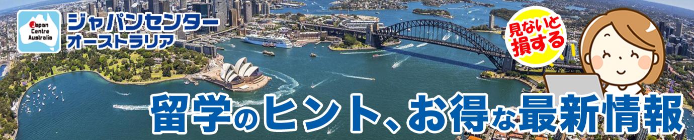 ジャパンセンターオーストラリア | お得な最新情報